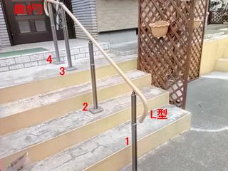 屋外高さ調節式手摺り 設置写真